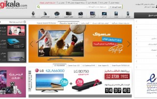 shopping in Iran: Website von Digikala